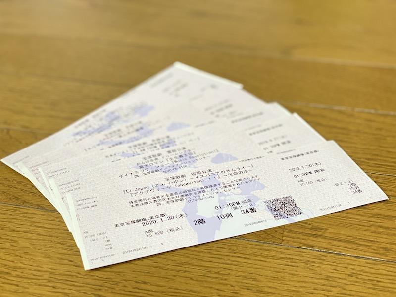 チケット 宝塚 宝塚のチケット一覧│チケット流通センター